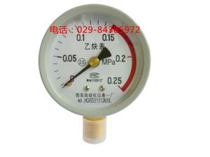 西安自动化仪表一厂YY-60乙炔压力表